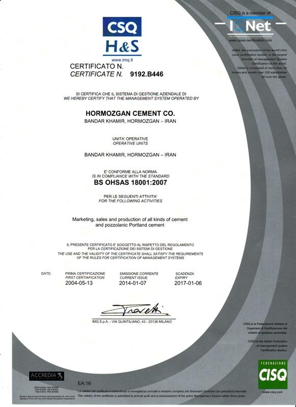 دستاوردها و گواهینامه های شرکت سیمان هرمزگان