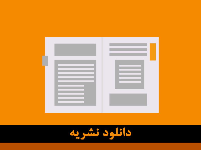 دانلود نشریه