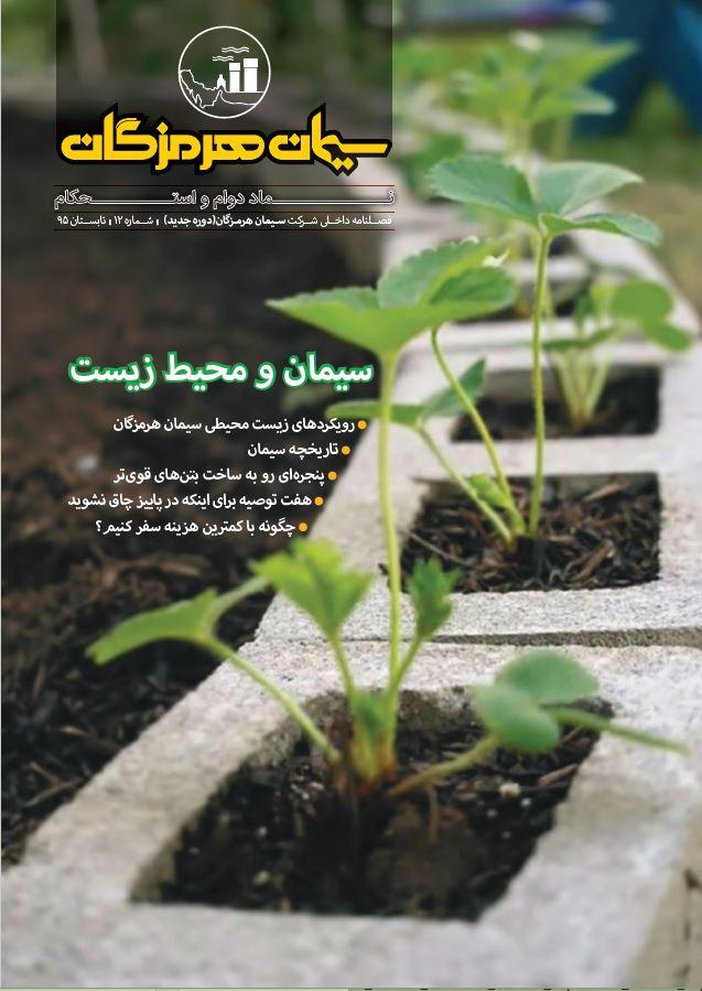 مجله سیمان هرمزگان شماره ۱۲
