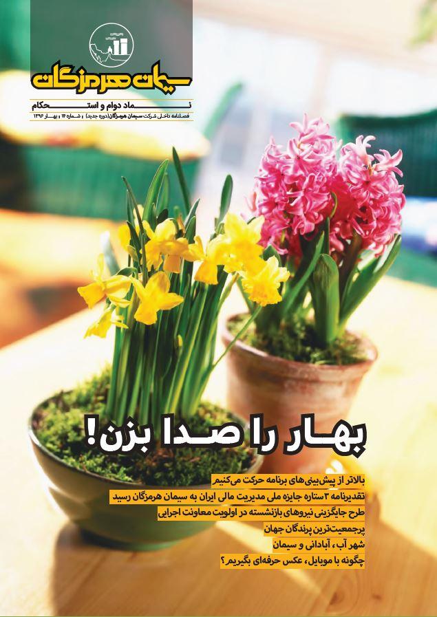 مجله سیمان هرمزگان شماره ۱۴