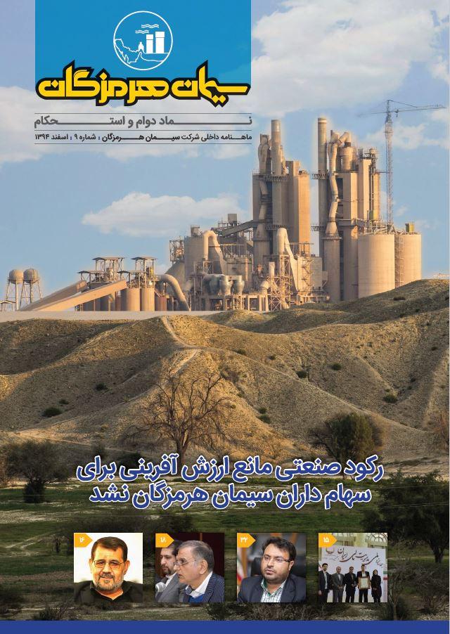 مجله سیمان هرمزگان شماره ۹