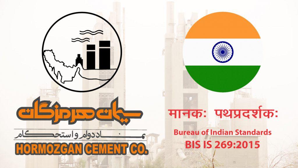 برای نخستین بار در ایران اتفاق افتاد؛ اخذ استاندارد هندوستان BIS IS 269:2015 در تولید سیمان خاکستری، توسط شرکت سیمان هرمزگان