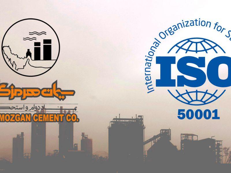گواهی استاندارد مدیریت انرژی ایزو 50001 نسخه 2011 سیمان هرمزگان تمدید شد