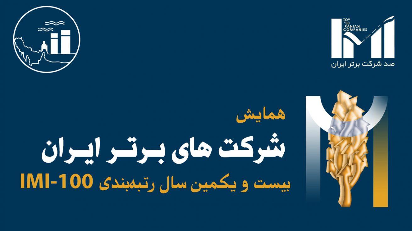 رتبه سوم شرکت سیمان هرمزگان در بین 100 شرکت برتر ایران