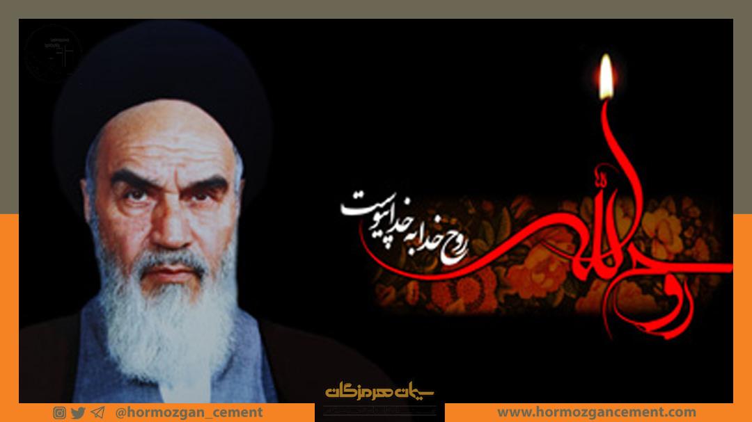 سالروز ارتحال امام خمینی(ره)